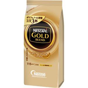 ネスレ ネスカフェ ゴールドブレンド詰替用 230g 1セット(3袋) - 拡大画像