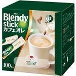味の素AGF ブレンディ スティックカフェオレ 1セット(300本:100本×3箱)