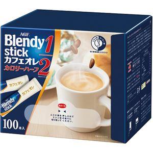 味の素AGF ブレンディ スティックカフェオレ カロリーハーフ 1セット(300本:100本×3箱) - 拡大画像