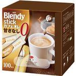 味の素AGF ブレンディ スティックカフェオレ 甘さなし 1セット(300本:100本×3箱)