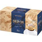 キーコーヒー ドリップオンスペシャルブレンド 8g 1セット(90袋:30袋×3箱)