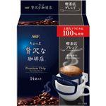 味の素AGF ちょっと贅沢な珈琲店レギュラーコーヒー プレミアムドリップ 喫茶店ブレンド 8g 1セット(84袋:14袋×6パック)