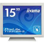 iiyama ProLite15型タッチパネル液晶ディスプレイ 抵抗膜タッチ方式 ピュアホワイト T1531SR-W5 1台