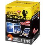 コクヨ CD/DVD用ソフトケースMEDIA PASS トールサイズ 1枚収容 黒 EDC-DME1-100D 1パック(100枚)