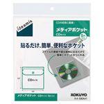 コクヨ メディアポケット CD用タホ-DEA41 1セット(50片:5片×10パック)
