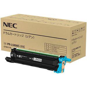 NEC ドラムカートリッジ シアン PR-L5800C-31C 1個 - 拡大画像