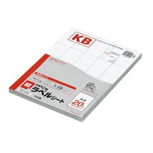 コクヨ PPC用 紙ラベル(共用タイプ)A4 20面 KB-A191 1セット(1000シート:100シート×10冊) - 拡大画像