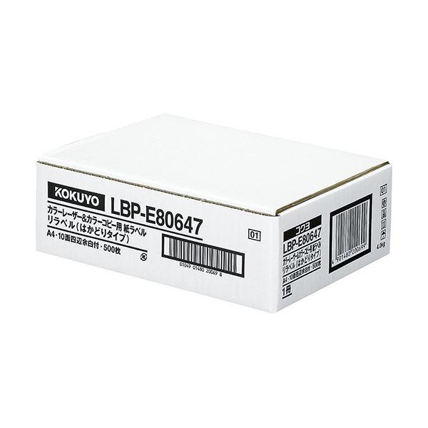 コクヨ カラーレーザー&カラーコピー用 紙ラベル(リラベル)(はかどりタイプ)A4 10面 50.8×86.4mm 四辺余白付LBP-E80647 1冊(500シート)