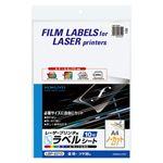 コクヨ カラーレーザー&カラーコピー用フィルムラベル A4 ノーカット 透明・ツヤ消し LBP-2210 1セット(50シート:10シート×5冊)