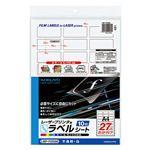コクヨ カラーレーザー&カラーコピー用フィルムラベル A4 バーコード(27面)25×56mm 白・ツヤ消し LBP-F2596 1セット(50シート:10シート×5冊)