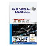 コクヨ カラーレーザー&カラーコピー用フィルムラベル A4 ノーカット 透明・光沢 LBP-G2210 1セット(50シート:10シート×5冊)