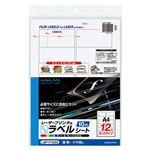 コクヨ カラーレーザー&カラーコピー用フィルムラベル A4 12面 42×84mm LBP-F1592 1セット(50シート:10シート×5冊)