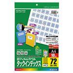コクヨ カラーレーザー&カラーコピー用タックインデックス(フィルムラベル)A4 小 72面 18×25mm 青枠LBP-T2593B 1セット(50シート:10シート×5冊)