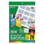 コクヨ カラーレーザー&カラーコピー用タックインデックス(フィルムラベル)A4 特大 28面 42×34mm 青枠LBP-T2590B 1セット(50シート:10シート×5冊)