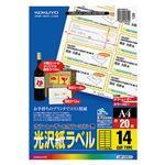 コクヨ カラーレーザー&カラーコピー用光沢紙ラベル A4 14面 37×93mm LBP-G6914 1セット(100シート:20シート×5冊)
