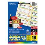 コクヨ カラーレーザー&カラーコピー用光沢紙ラベル A4 16面 32×96mm LBP-G6916 1セット(100シート:20シート×5冊)