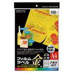 コクヨ カラーレーザー&カラーコピー用フィルムラベル A4 ノーカット メタリックゴールド LBP-F2790K 1セット(15シート:3シート×5冊)