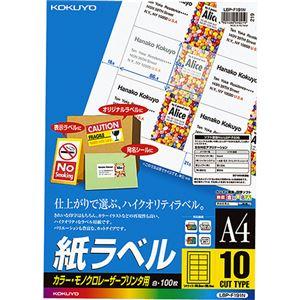 コクヨ カラーレーザー&カラーコピー用 紙ラベル A4 10面 50.8×86.4mm LBP-F191N1冊(100シート)
