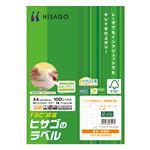 ヒサゴ タックシール(FSC森林認証紙)A4 21面 70×42.3mm FSCGB983 1冊(100シート)