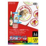コクヨ インクジェットプリンタ用光沢紙ラベル A4 ノーカット KJ-G2510 1冊(50シート)