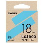 カシオ ラテコ 詰替用テープ18mm×8m 水色/黒文字 XB-18SB 1セット(5個)