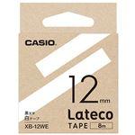 カシオ ラテコ 詰替用テープ12mm×8m 白/黒文字 XB-12WE 1セット(5個)