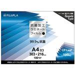 ヒサゴ フジプラ ラミネートフィルムCPリーフ 抗菌タイプ A4ヨコ 100μ CPK1030321 1パック(100枚)