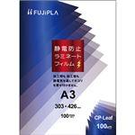 ヒサゴ フジプラ ラミネートフィルムCPリーフ静電防止 A3 100μ CPS1030342 1パック(100枚)