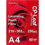 ヒサゴ フジプラ ラミネートフィルムCPリーフ A4 250μ CP2521630Y 1パック(50枚)