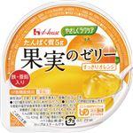 ハウス食品 やさしくラクケア果実のゼリー すっきりオレンジ 65g 1セット(48個)