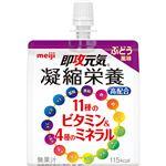 明治 即攻元気ゼリー 凝縮栄養11種のビタミン&4種のミネラル 150g 1セット(30個)