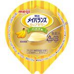 明治 メイバランスカップ ゼリー バナナ味58g 1セット(24個)
