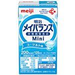 明治 メイバランスMini ヨーグルト味125ml 1ケース(24本)