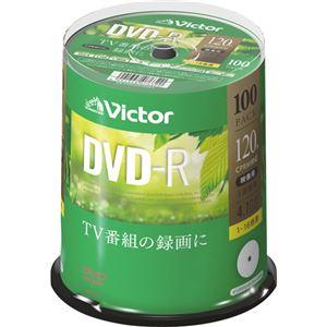 JVC 録画用DVD-R 120分1-16倍速 ホワイトワイドプリンタブル スピンドルケース VHR12JP100SJ1 1パック(100枚) - 拡大画像