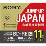 ソニー 録画用BD-RE XL 520分1-2倍速 ホワイトワイドプリンタブル 5mmスリムケース 11BNE3VNPS2 1パック(1 1枚)