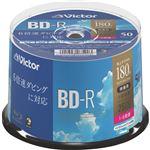 JVC 録画用BD-R 130分1-6倍速 ホワイトワイドプリンタブル スピンドルケース VBR130RP50SJ1 1パック(50枚)