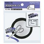 コクヨ マグネットテープ(粘着剤付)幅30mm×1m マク-352 1セット(10個)