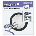 コクヨ マグネットテープ(粘着剤付)幅20mm×1m マク-351 1セット(10個)