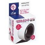 コクヨ マグネットシート(スリムカラー)25×1000mm 白 マク-307NW 1セット(10本)