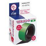 コクヨ マグネットシート(スリムカラー)25×1000mm 緑 マク-307NG 1セット(10本)