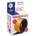 コクヨ マグネットシート(スリムカラー)25×1000mm オレンジ マク-307NYR 1セット(10本)