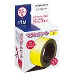 コクヨ マグネットシート(スリムカラー)25×1000mm 黄 マク-307NY 1セット(10本)