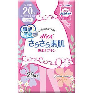日本製紙 クレシア ポイズ さらさら素肌吸水ナプキン 少量用 1セット(468枚:26枚×18パック) - 拡大画像