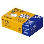 コクヨ ワニ玉 中 クリ-84-10 1セット(1000個:100個×10パック)