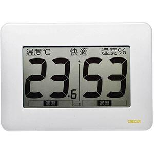 クレセル 超大画面デジタル温湿度計CR-3000W 1個 - 拡大画像