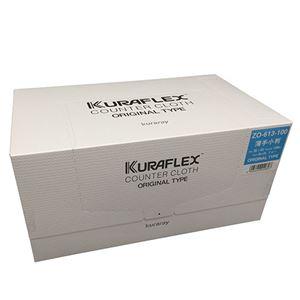 クラレ クラフレックス カウンタークロス薄手 小 ブルー ZO-613-100 1箱(100枚) - 拡大画像