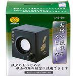 旭電機化成 お経の流れるスピーカーANS-601 1台
