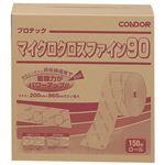 山崎産業 マイクロクロスファイン90 200×960mm M0563-090X-MB 1ロール(150枚)