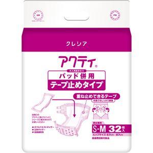 日本製紙 クレシア アクティパッド併用テープ止めタイプ S-M 1セット(96枚:32枚×3パック) - 拡大画像