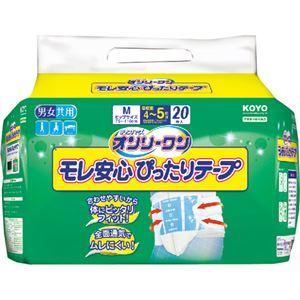 光洋 ディスパース オンリーワンモレ安心ぴったりテープ M 1セット(80枚:20枚×4パック) - 拡大画像